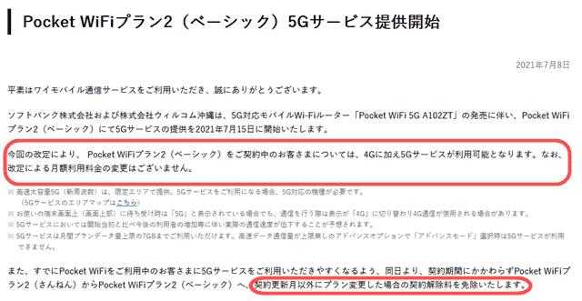Pocket WiFi 5G A102ZT ワイモバイルのお知らせ