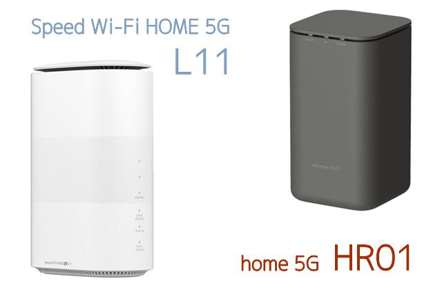 L11とHR01比較