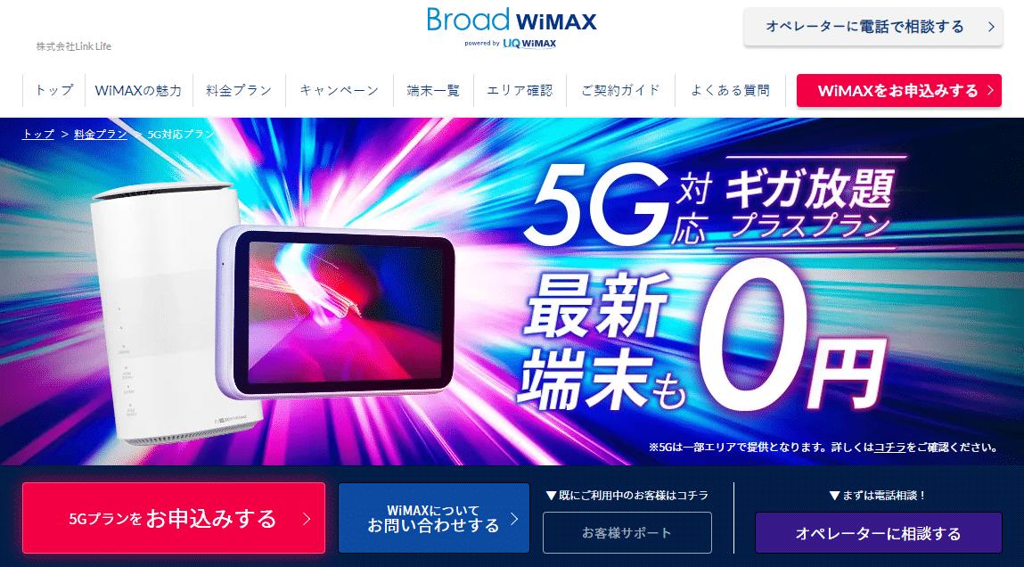 Broad WiMAX Top画像