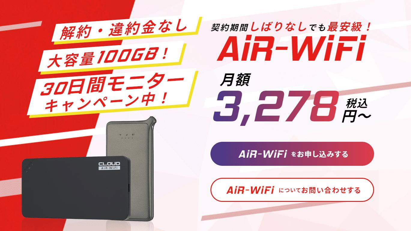 AiR-WiFiトップ画像