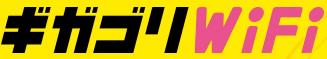 ギガゴリWiFi-ロゴ