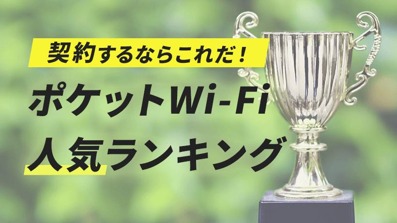 ポケットWi-Fi おすすめ 人気ランキング
