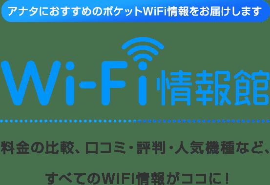 Wi-Fi情報館